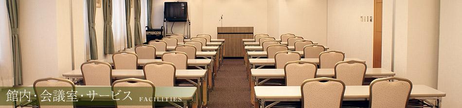 館内・会議室・サービス